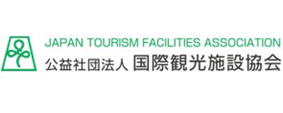 公益社团法人 国际观光设施协会